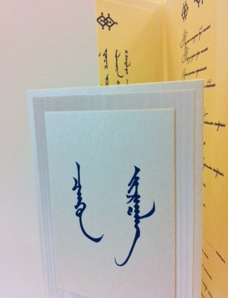 San Francisco Wedding Invitations Mongolian