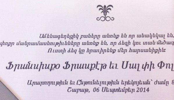 paco_and_salpy_armenian_wedding_invitation